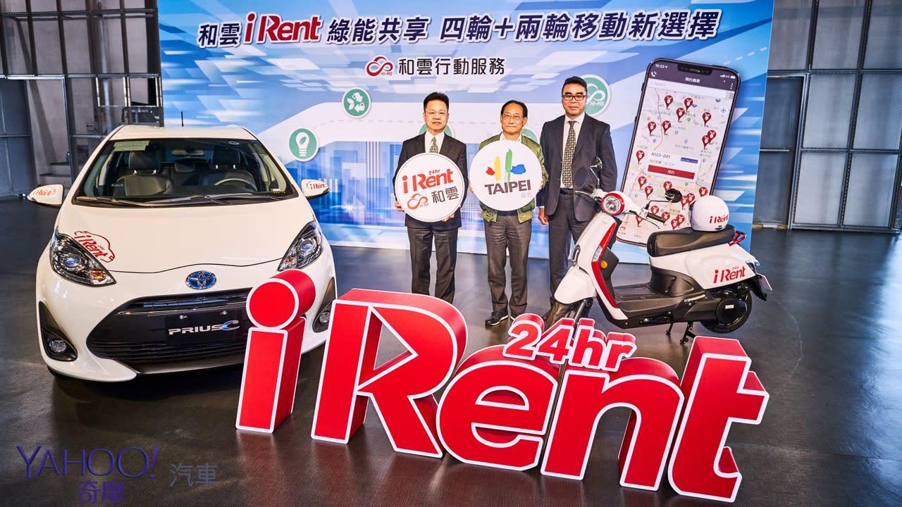 【新車圖輯】兩大龍頭結盟打造共享生活圈!電動二輪+Hybrid四輪iRent和雲行動服務正式上路!