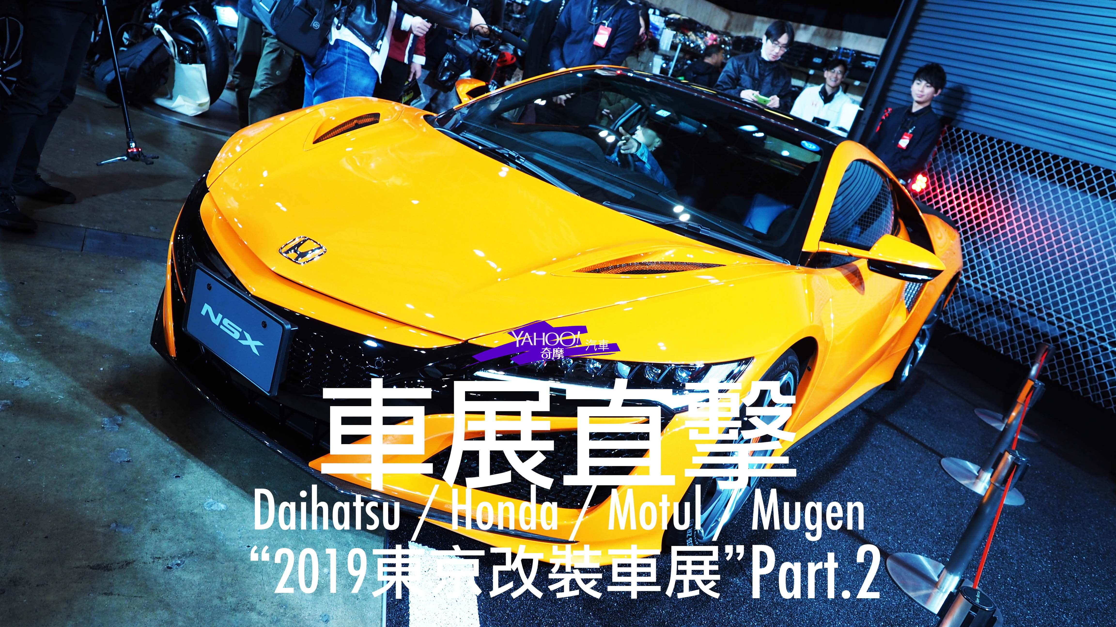 【2019東京改裝車展】中展館直擊導覽(Daihatsu、Honda、Motul、Mugen)