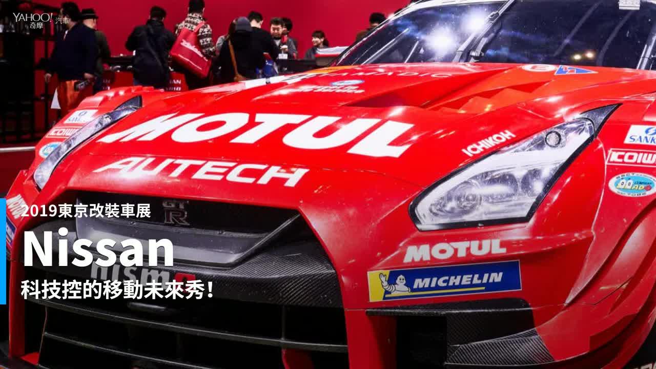 【2019東京改裝車展速報】Leaf Nismo RC登場!以經典與未來呈現Nissan動能新趨勢