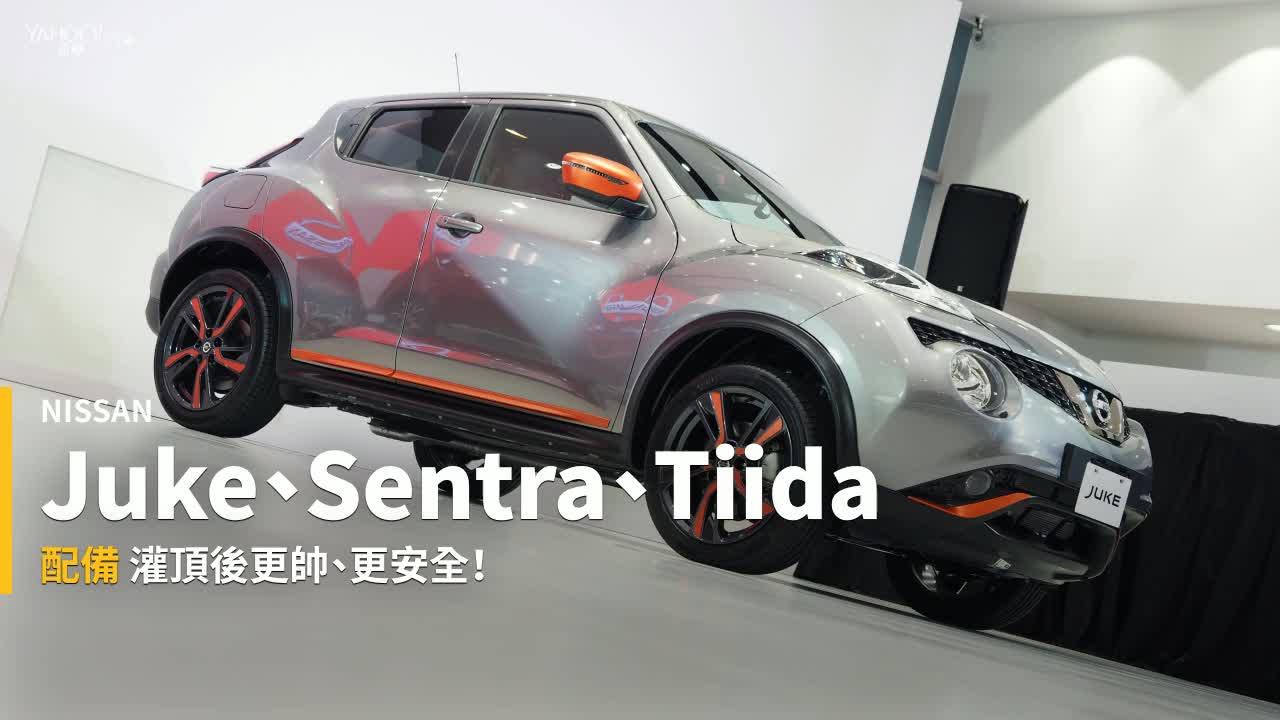 【新車速報】加量還降價!2019年式Nissan三大車款Sentra、Tiida、Juke配備升級更亮眼!