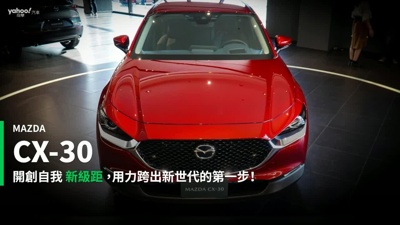 【新車速報】劃出跨界新級距!新魂動美學Mazda CX-30發表前預賞!