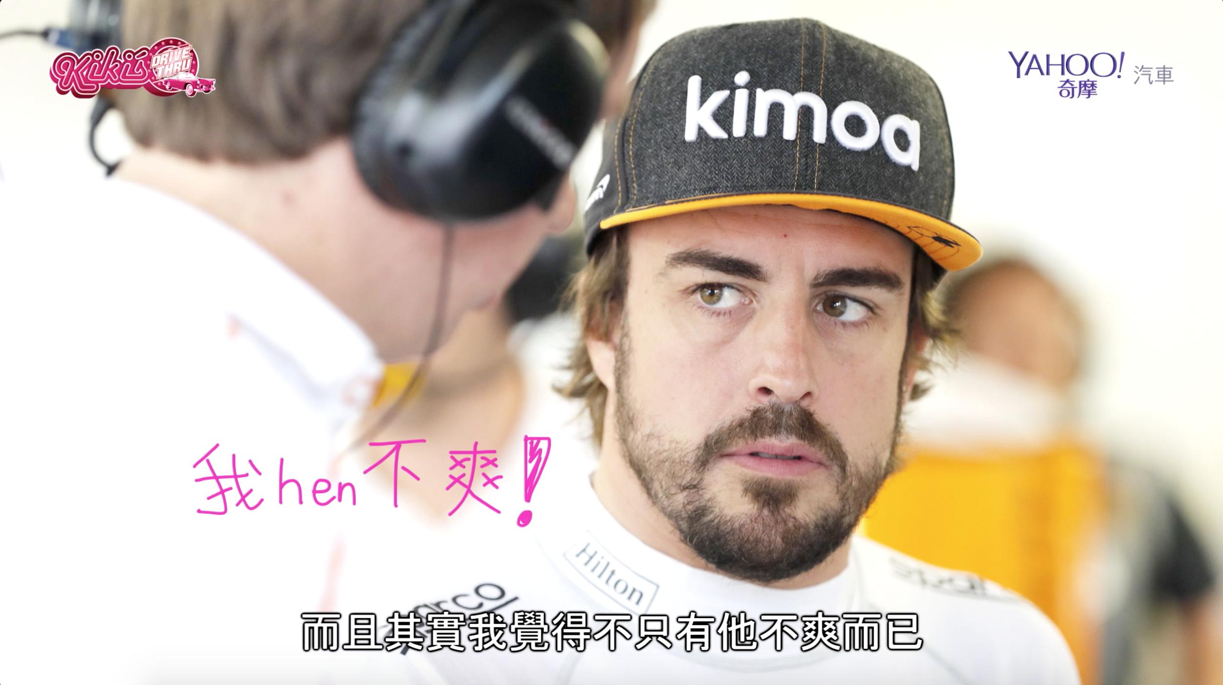 【Kiki's Drive-Thru】Vol.4 McLaren車隊歷史介紹 / 交通事故扶起機車需熄火
