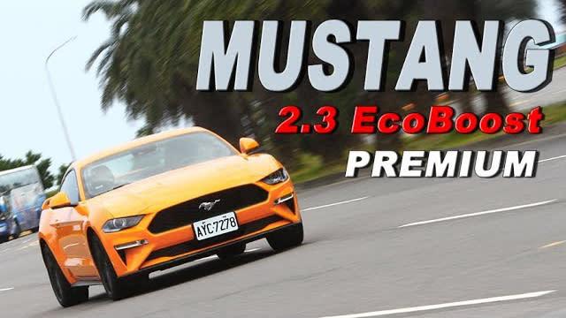 顛覆傳統 Ford Mustang EcoBoost Premium