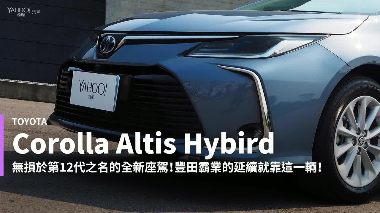 【新車速報】無愧Corolla之名!2019 Toyota Altis 1.8 Hybrid旗艦型試駕