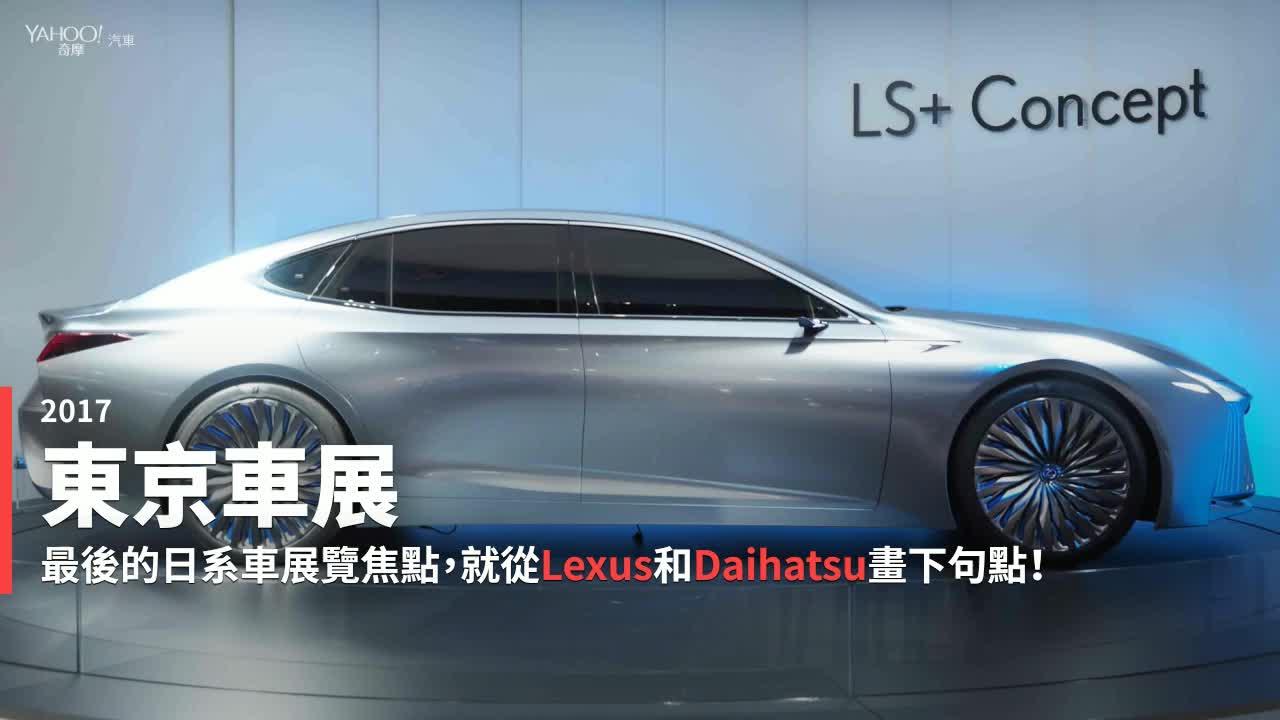【東京車展速報】Lexus與Daihatsu 端點之間各闢戰場