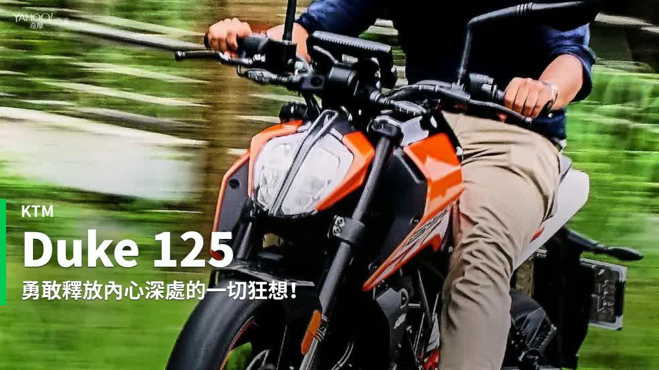 【新車速報】出自騎乘樂趣的初衷之道!KTM Duke 125玩樂至上的桃園山區試駕!