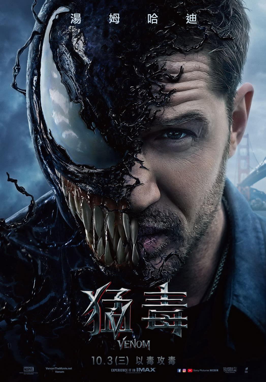 <p>第八名、《猛毒》,2018-10-03上映:《黑暗騎士:黎明昇起》性格男星湯姆哈迪首度加盟漫威的獨立電影《猛毒》,在首波公佈卡司劇照時便在網路引發熱議,片商更祭出「漫威史上最殘暴的角色」的標語。不料台灣審查出來只有輔12級,上映後更被網友評為不夠猛也不夠毒,但討喜的湯姆哈迪仍幫電影搶下不少票房。即便猛毒變萌毒,依然順利保住年度熱搜第八名。(圖:Yahoo電影) </p>