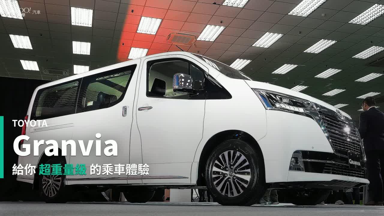 【新車速報】超重量級正4排MPV全球首發在台灣!Toyota Granvia 174.9萬元起!