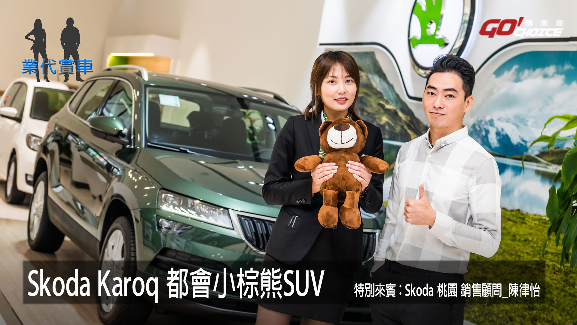 [業代賞車]2019 SKODA KAROQ_SKODA桃園 銷售顧問_陳律宜