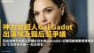 神力女超人Gal Gadot 出演埃及豔后惹爭議