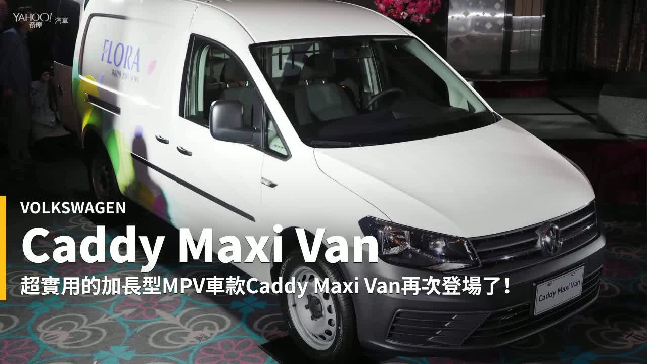 【新車速報】飛機撞擊測試認證!VW福斯商旅Caddy Van 64.8萬起、加長型73.6萬起!
