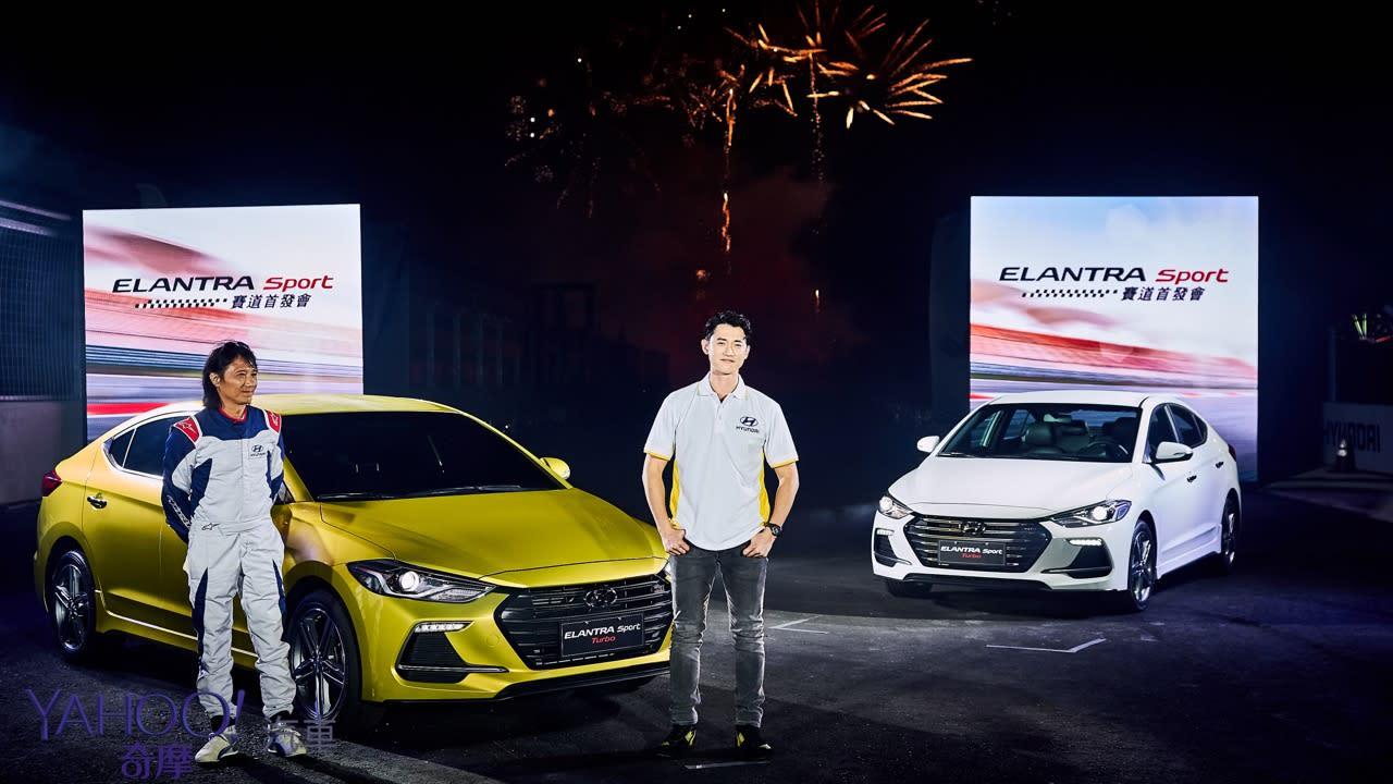 【新車圖輯】終於等到同級國產最速! Hyundai Elantra Sport強勢叩關79.9萬起正式登台