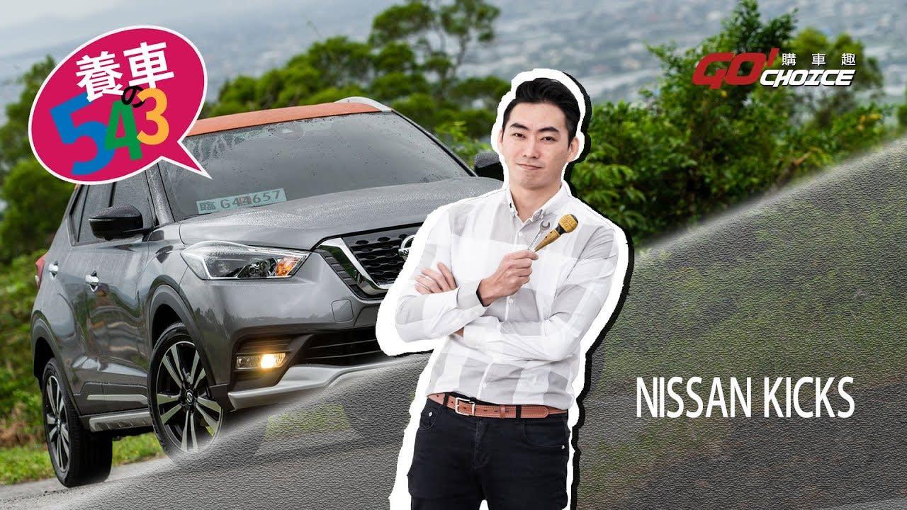 養車543-NISSAN KICKS(第二集)