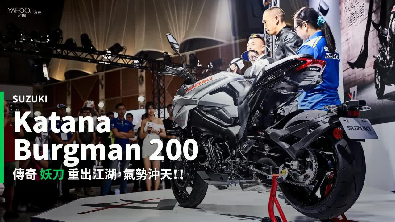 【新車速報】名刀終於在台出鞘!Suzuki Katana正式發表暨Burgman 200上市