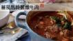蕃茄馬鈴薯燉牛肉 視覺味蕾雙重饗宴