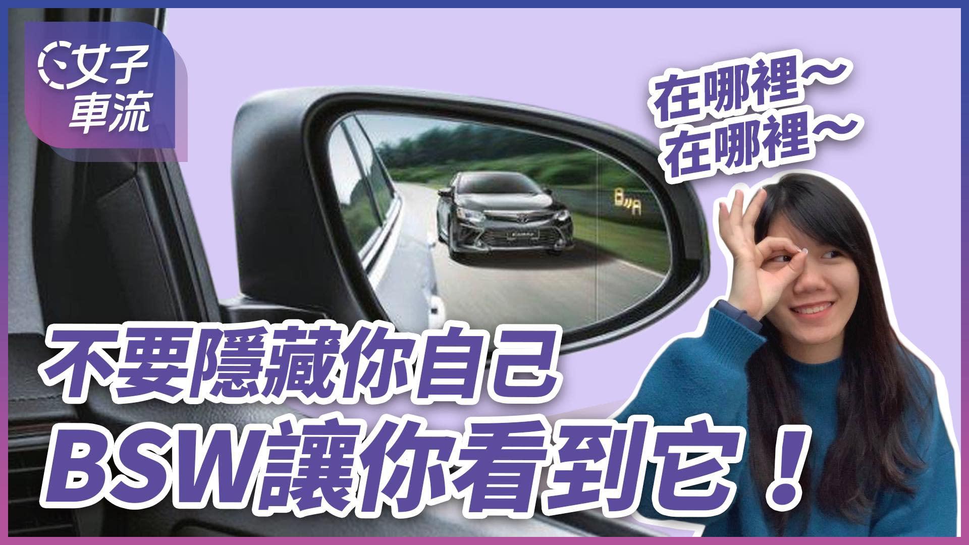 讓你多看一點~BSW 盲點偵測系統|女子車室 010
