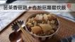 杏鮑菇蘿蔔炊飯(素)+苦茶油香菇雞