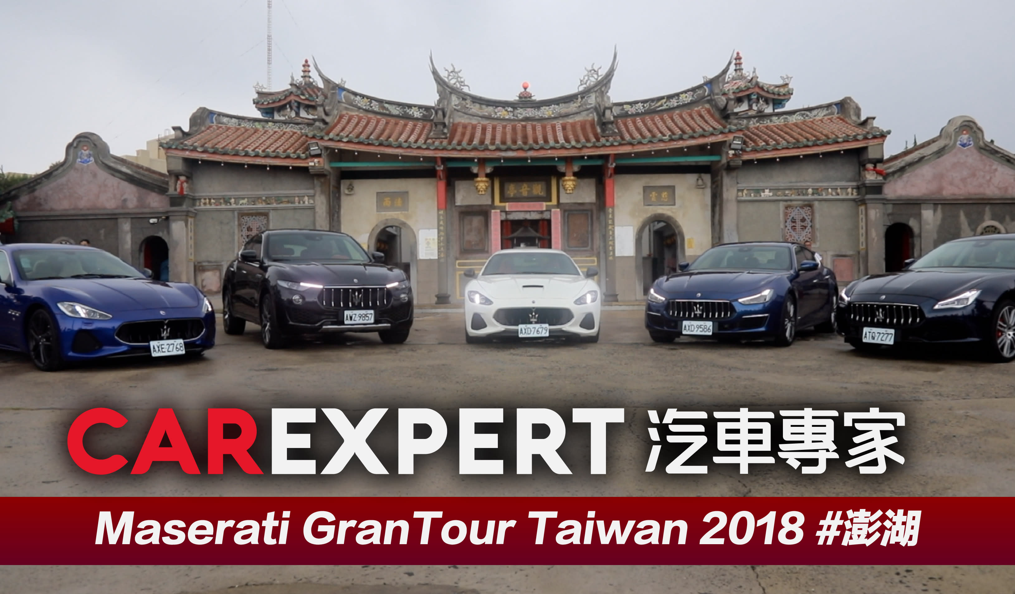 海神傳達「GT真義」 壯遊澎湖之旅 Maserati GranTour Taiwan 2018