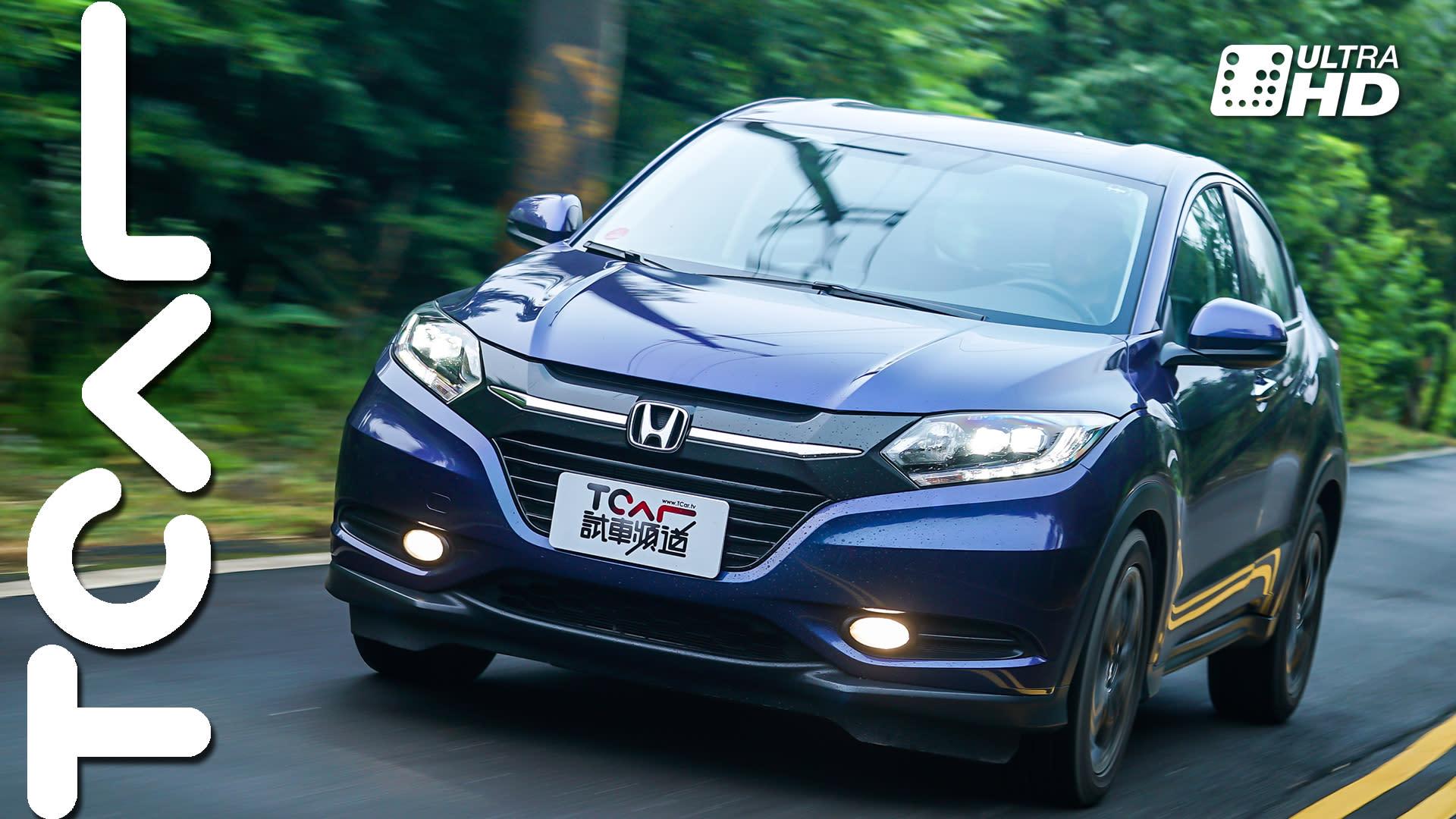 百變樂活 Honda HR-V S 新車試駕 - TCAR