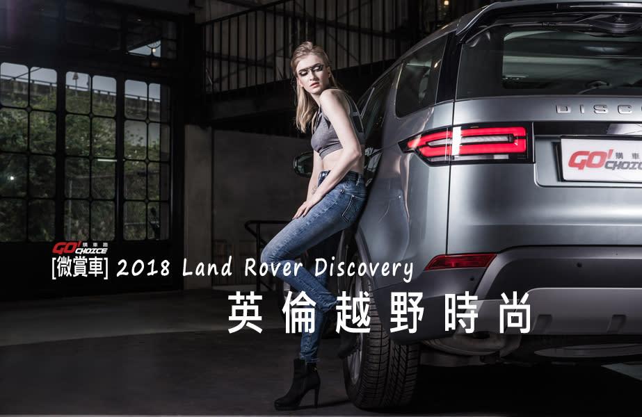 【GoChoice購車趣】2018 Land Rover Discovery 英倫越野時尚