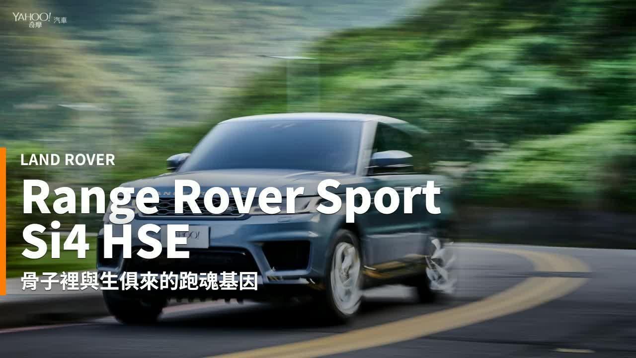 【新車速報】輕騎出征!Land Rover Range Rover Sport Si4 HSE海灣試駕