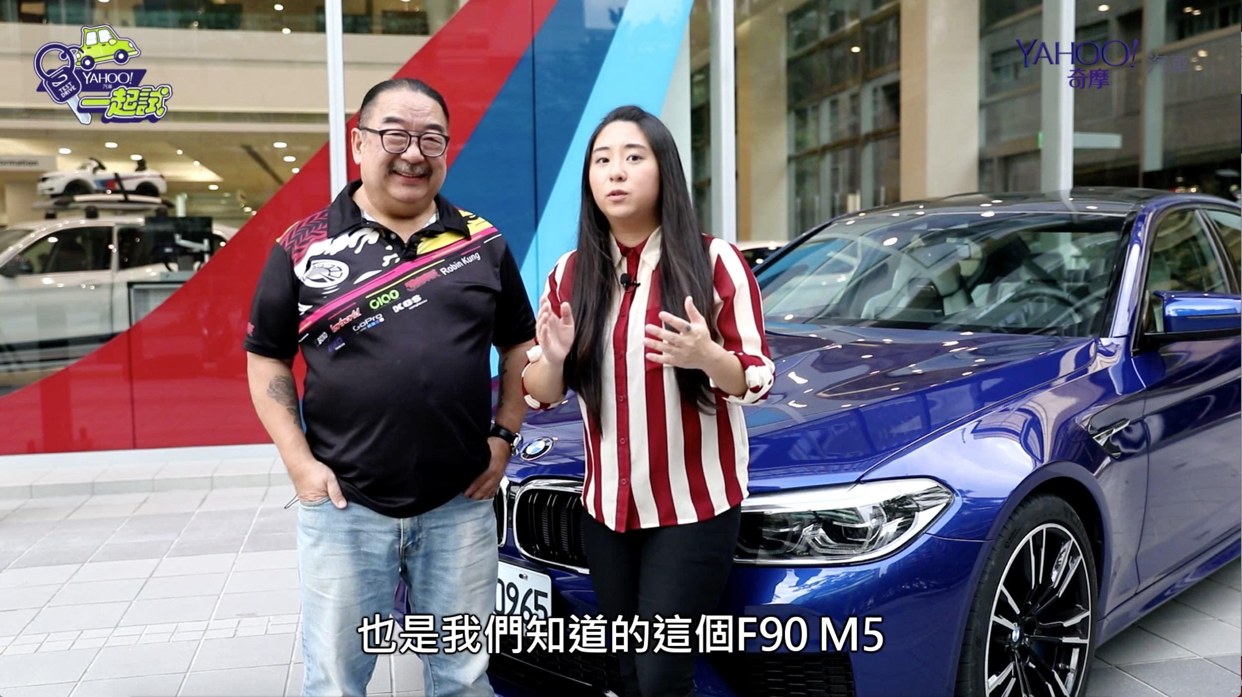【Yahoo汽車一起試】Vol.8 BMW 史上最強 M5 重磅登場!