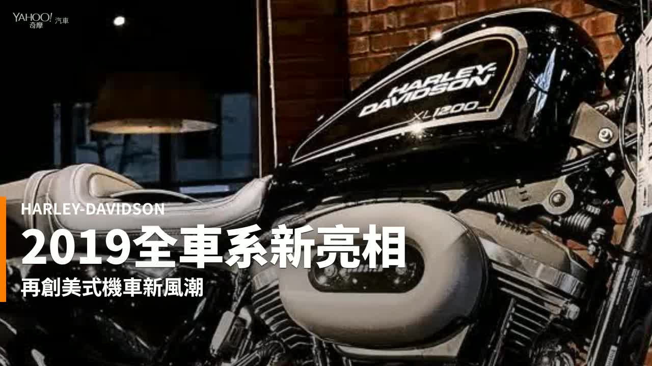 【新車速報】終於等到雙缸暴力完全體!2019年式Harley-Davidson全車系首度亮相開始接單