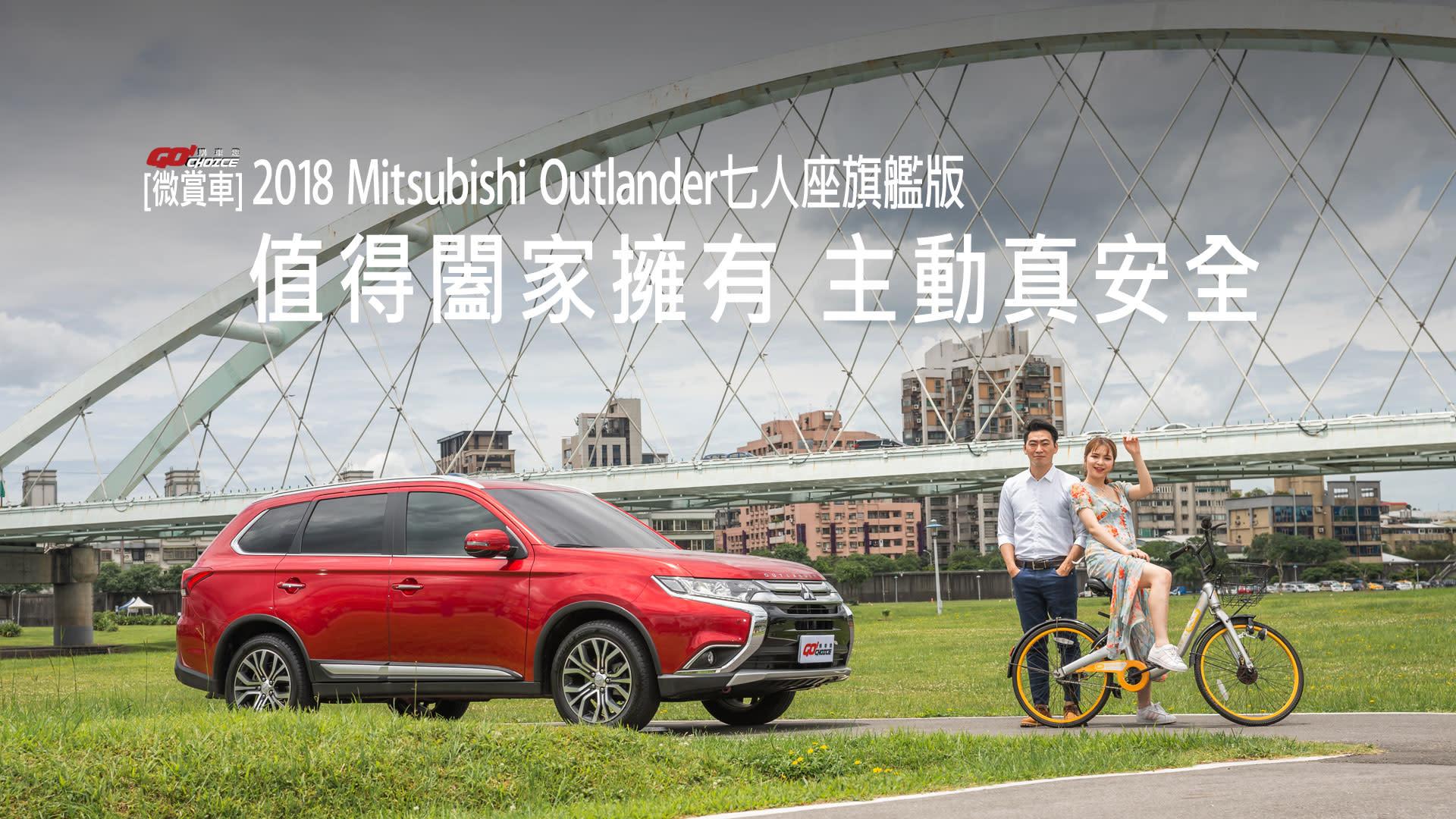 [微賞車]Mitsubishi Outlander七人座旗艦版_值得闔家擁有 主動真安全