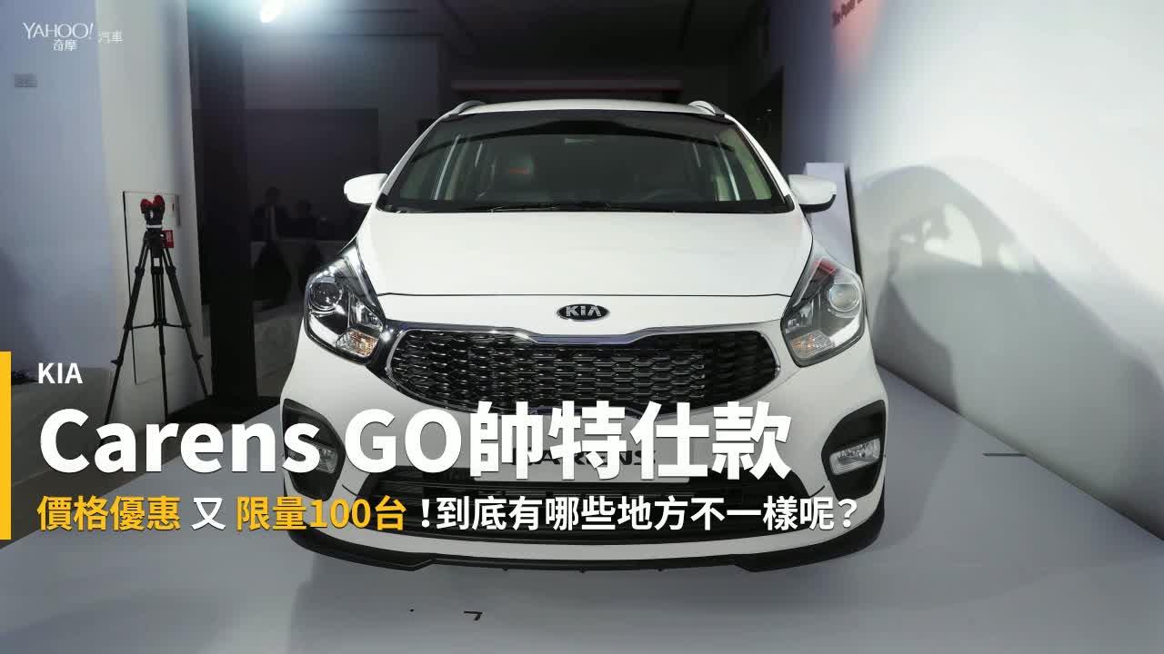 【新車速報】限量100台!Kia Carens GO帥特仕款划算價85.9萬起