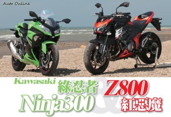 【國內試駕】Kawasaki紅惡魔Z800 &綠忍者Ninja300