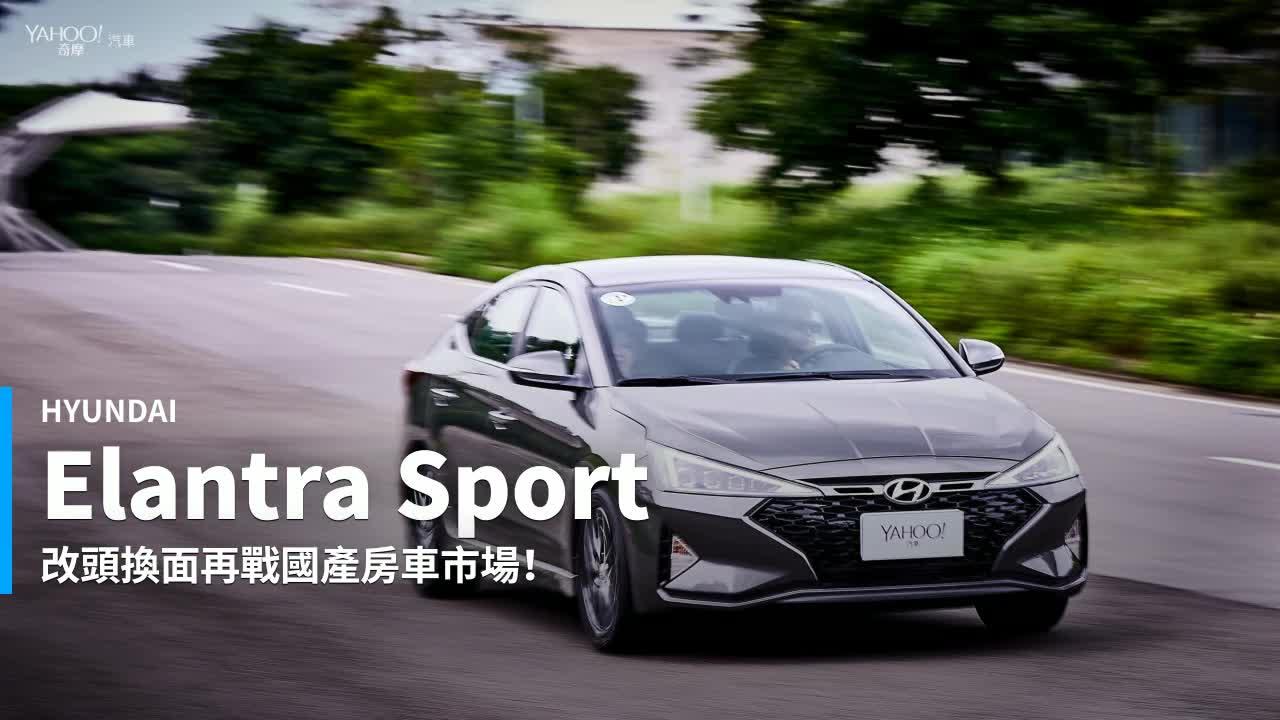 【新車速報】韓版紳裝下的跆拳高段踢!2019 Hyundai小改款Elantra Sport極速型城郊試駕