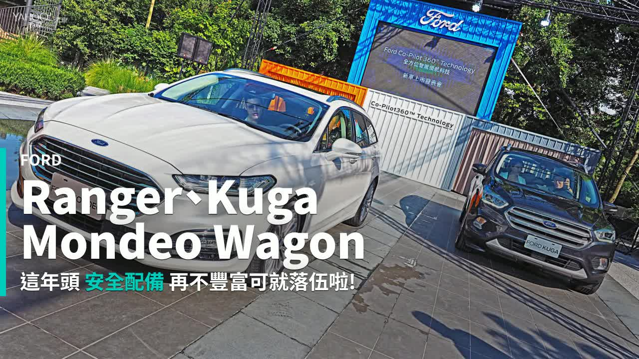 【新車速報】源於智駕科技的三箭齊發!Ford Ranger、Mondeo Wagon、Kuga搭載Co-Pilot360 Techchnology超安心登場!
