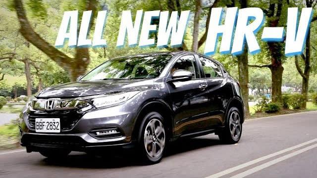 全台首發!Honda HR-V小改款搶先試駕 | 汽車視界新車試駕