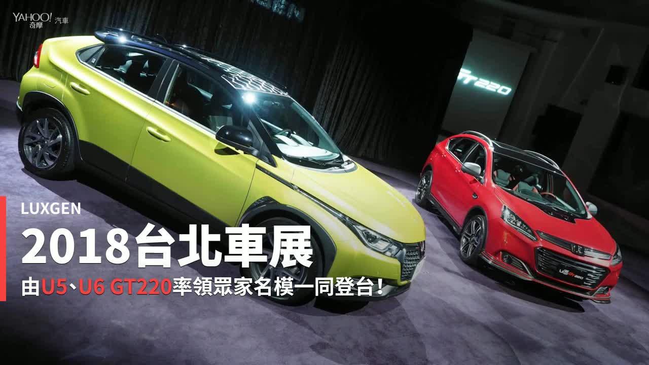 【台北車展預賞速報】Luxgen U5、U6 GT220雙雄領軍!攜手名模期待EV座駕登場