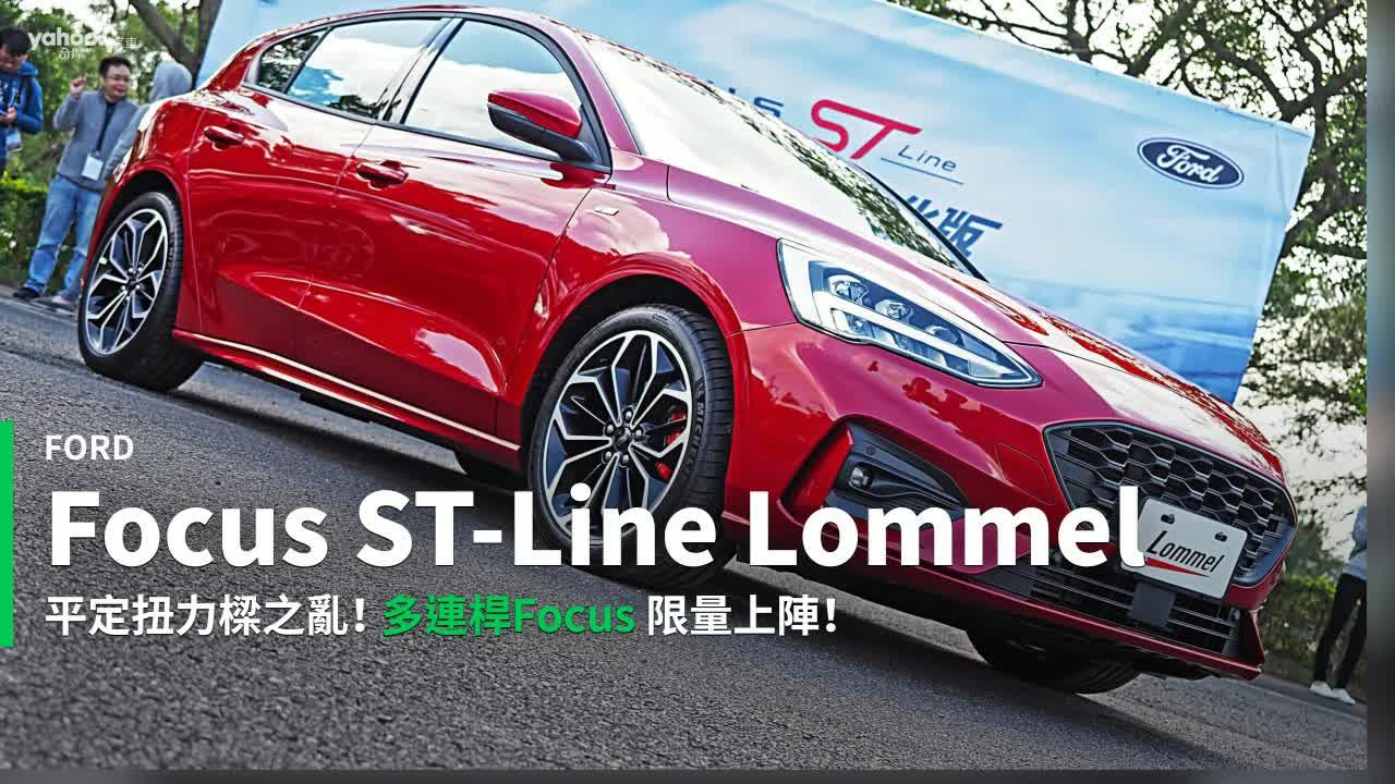 【新車速報】多連桿來襲、扭力樑依然撐得住!2020 Ford Focus ST-Line Lommel賽道特化版試駕實測!