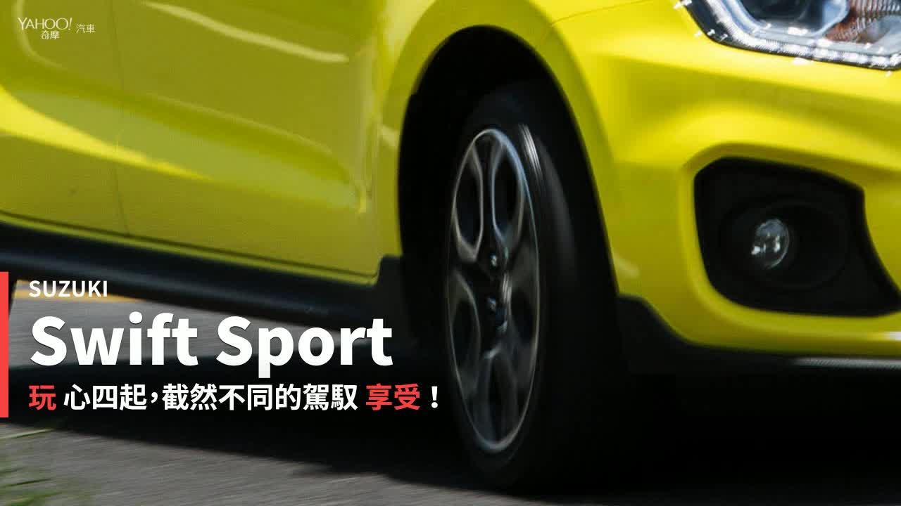 【新車速報】這款微鋼砲真的很值得!2018 Suzuki Swift Sport宜蘭試駕