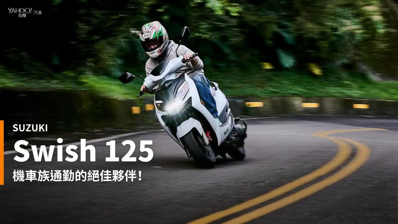 【新車速報】超乎所求的通勤車款!Suzuki Swish 125雙溪山區試駕體驗