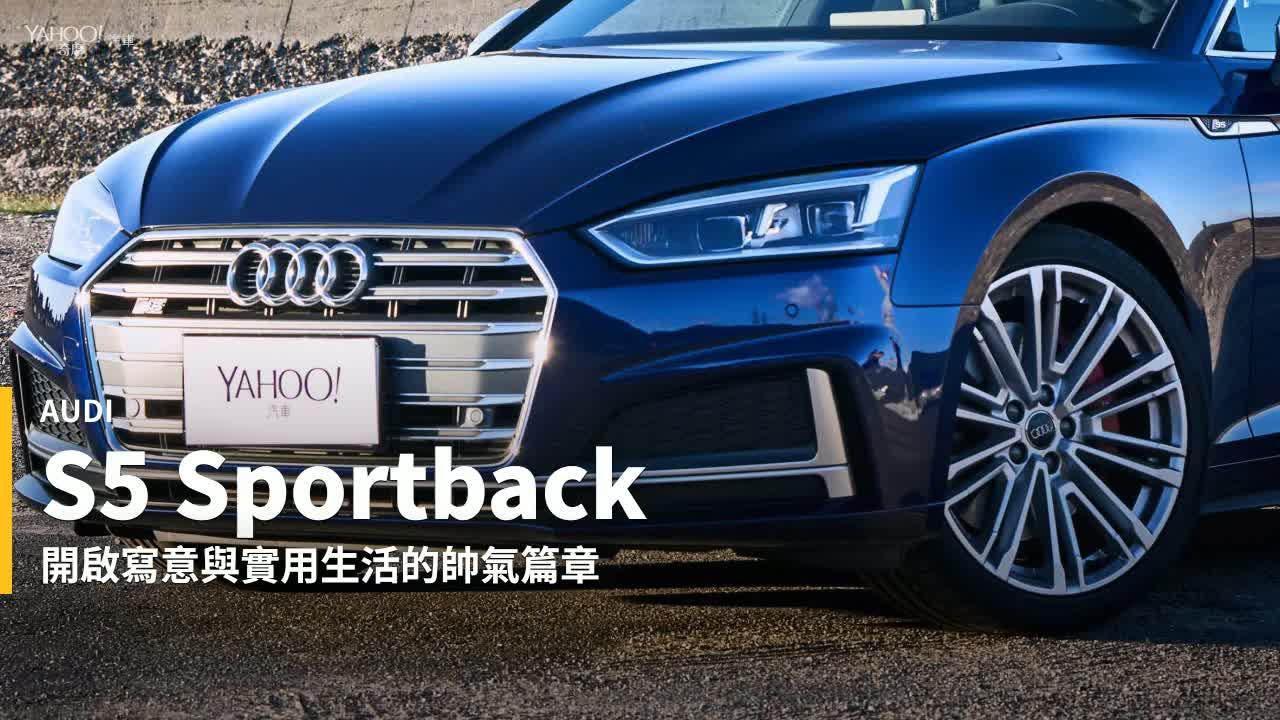 【新車速報】用一輛車仰望那真實暢快的寫意生活!Audi S5 Sportback試駕