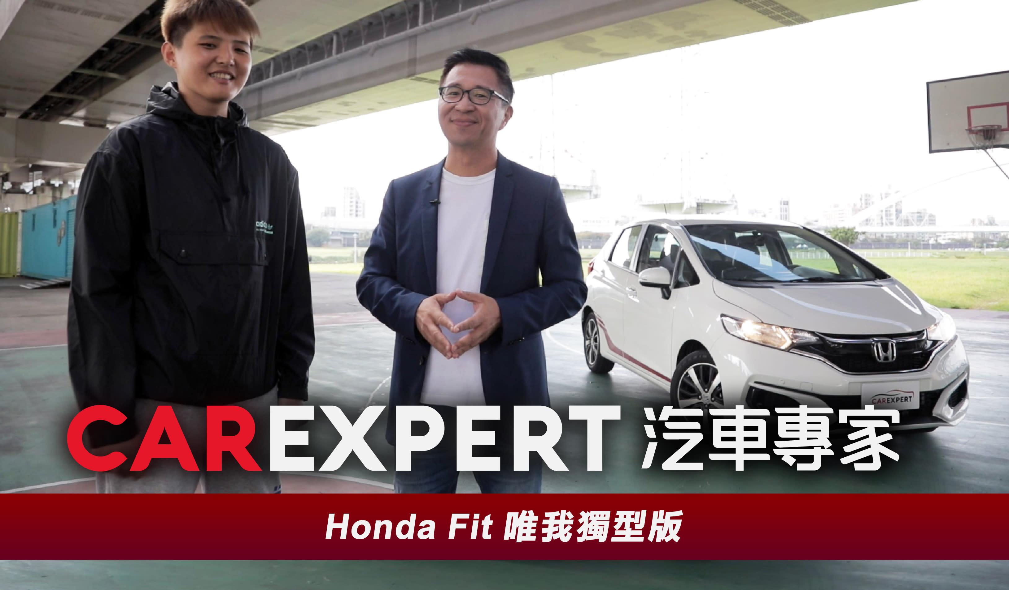 181公分籃球國手挑戰空間魔術師 Honda Fit試駕