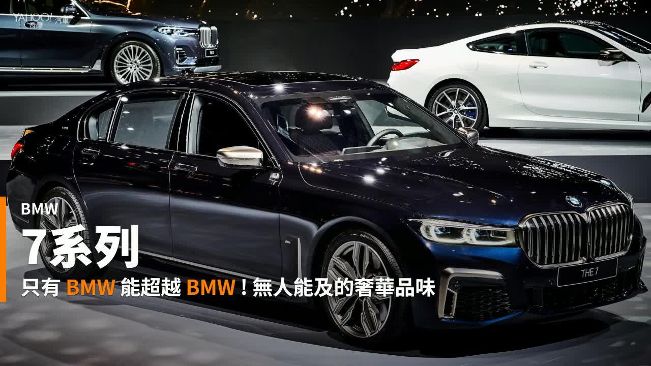【新車速報】社會在走、氣勢一定要有!2019全新小改款BMW 7系列正式上市408萬起!