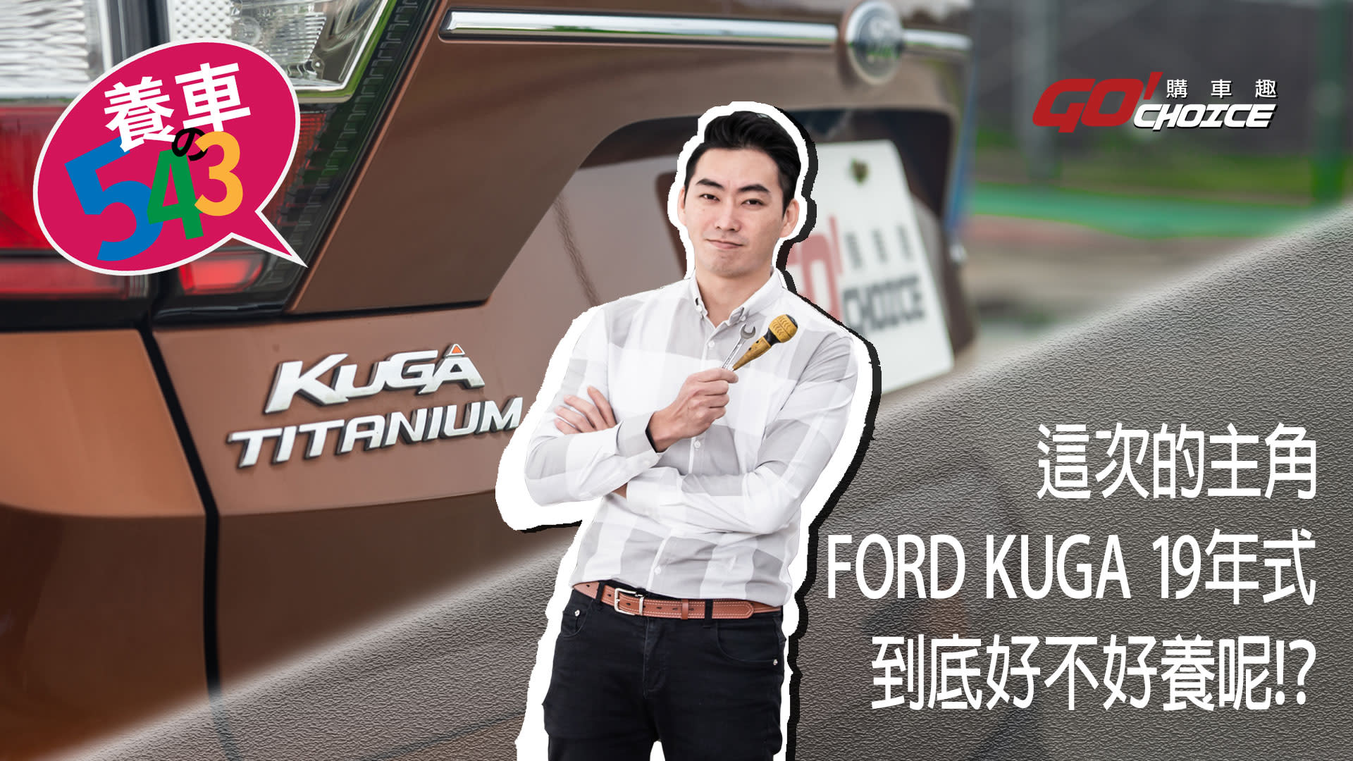 養車543-FORD KUGA 245旗艦型 2019年式(第五集)