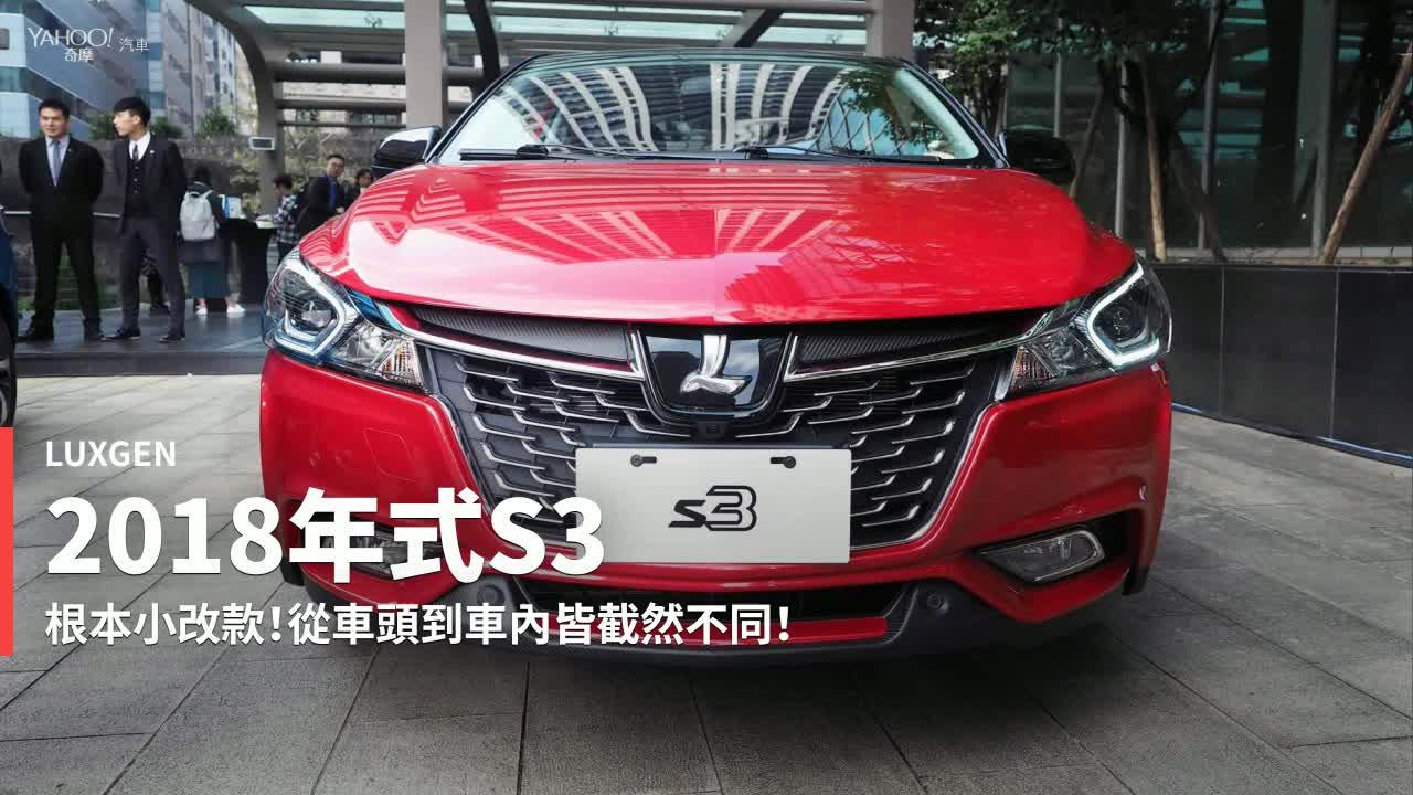 【新車速報】新年式改得有點大!2018 Luxgen S3六氣囊55.9萬元起!