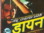 Vishal Bharadwaj and Ekta Kapoor launch a book to promote EK THI DAAYAN