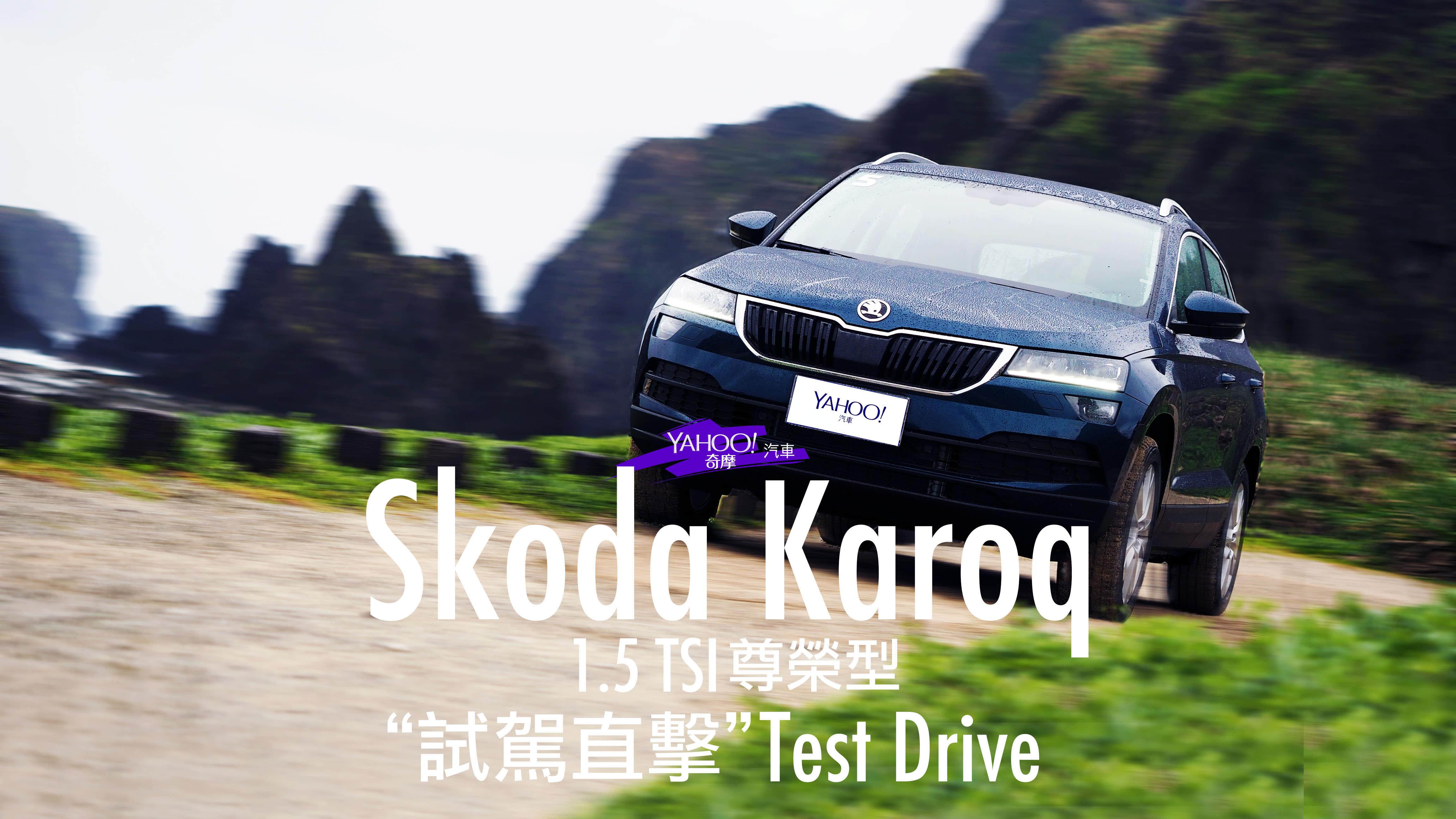 【試駕直擊】春雨欲來轉翠峰 2018 Skoda Karoq尊榮型1.5TSI綠島試駕