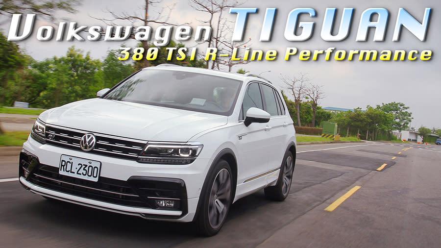性能SUV中的高知識份子!Volkswagen Tiguan 380 TSI R-Line Performance|汽車視界新車試駕