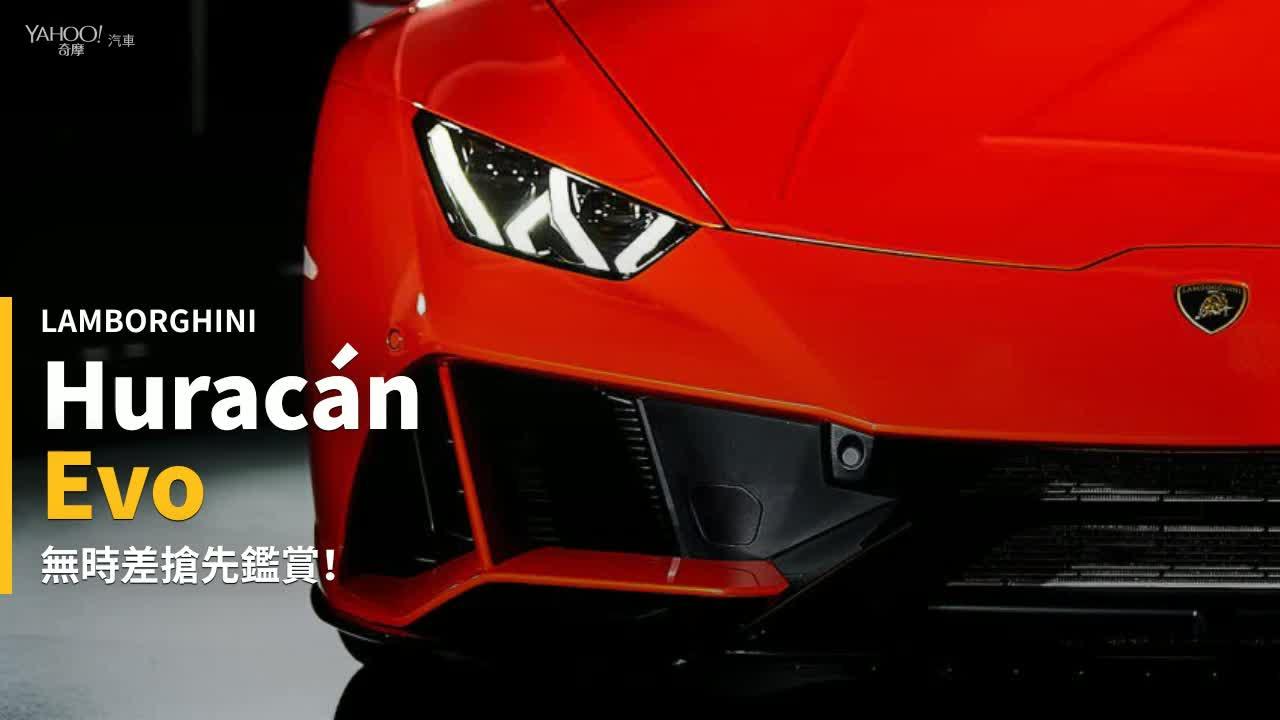 【新車速報】颶風狂牛悄然而至!Lamborghini Huracán Evo全球巡迴展示私密鑑賞會