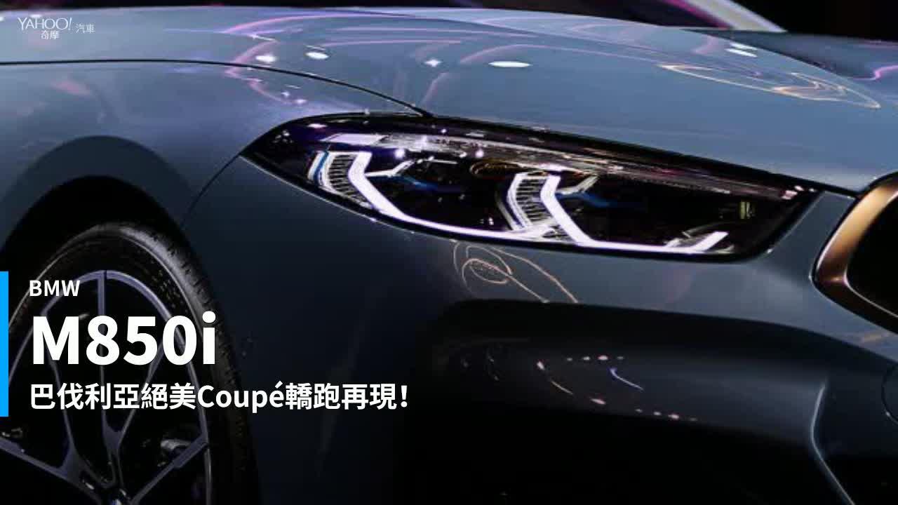 【新車速報】絕美日耳曼紳士轎跑再現!BMW M850i xDrive售價678萬起宣告正式在台上市!