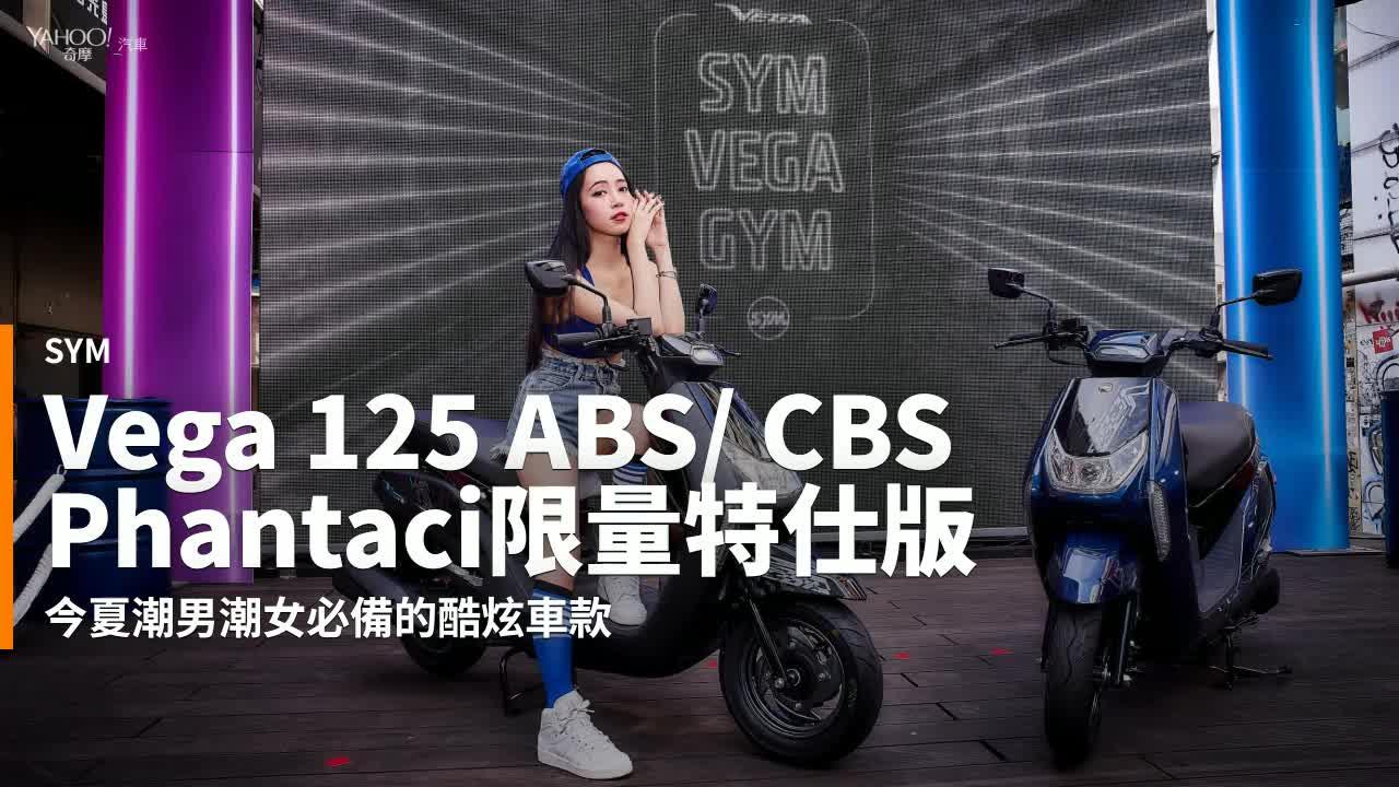 【新車速報】潮要潮得更安全!SYM Vega 125 ABS/ CBS暨Phantaci限量特仕版全新發表!