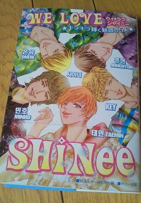 Cartoonized SHINee Members Found in Book in Japan