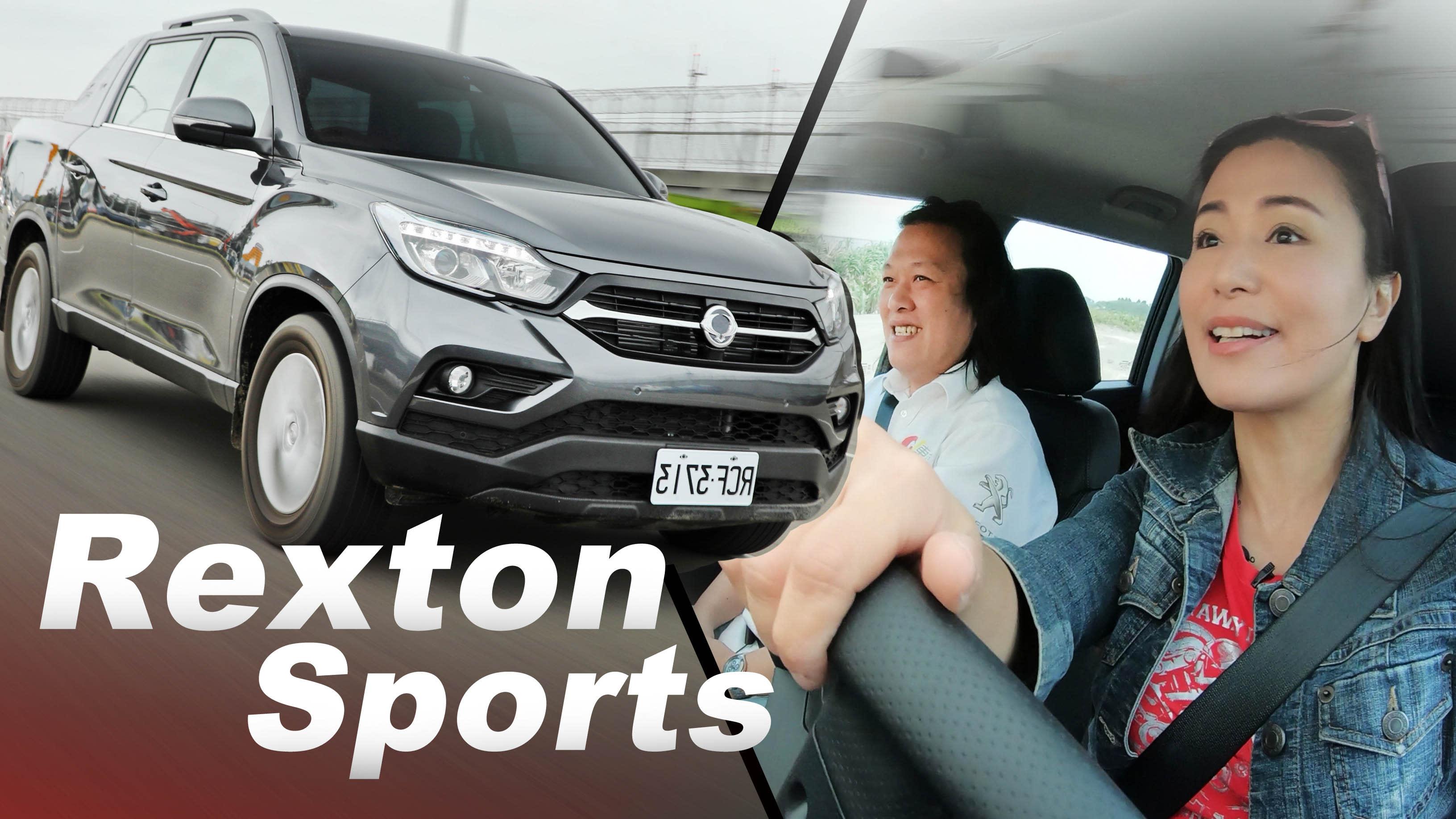 賽車皇后認證!韓系皮卡 SsangYong Rexton Sports